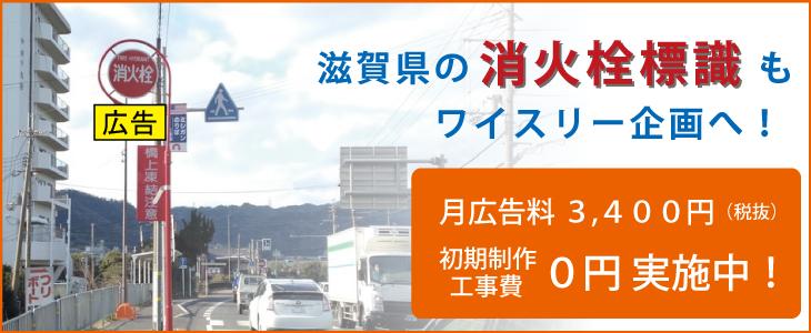 滋賀県の消火栓標識看板3400円