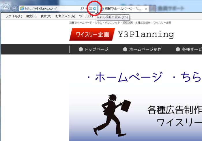 更新したいページを表示させて、[最新の情報に更新]ボタンをクリック