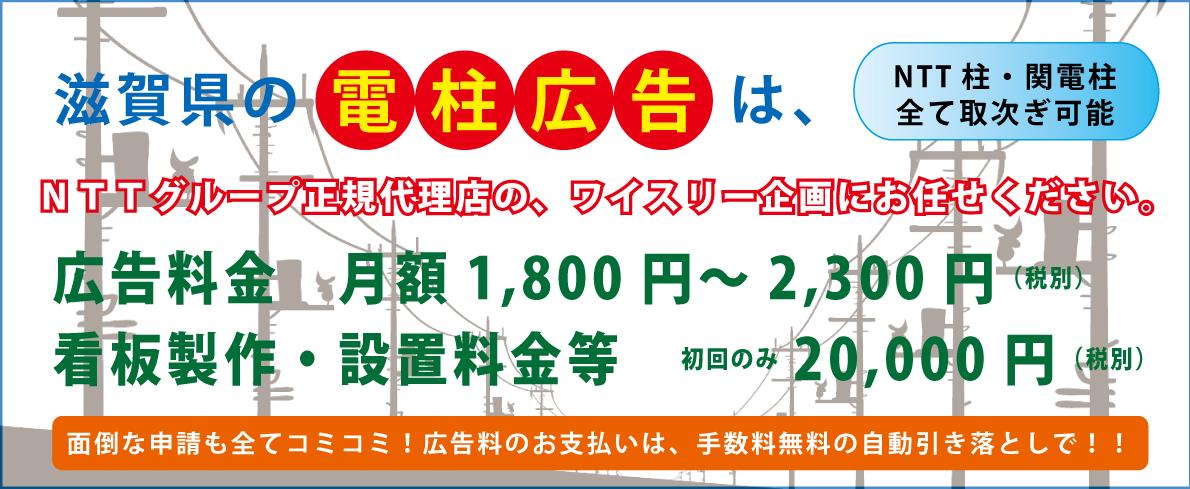 滋賀の電柱広告看板はワイスリー企画へ