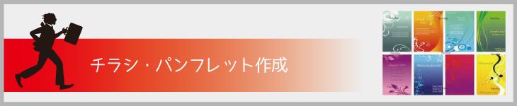 ラシ・パンフレット作成