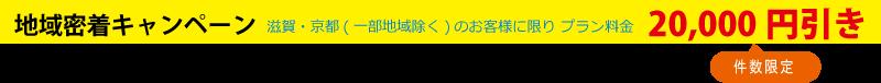 滋賀・京都は2万円引き
