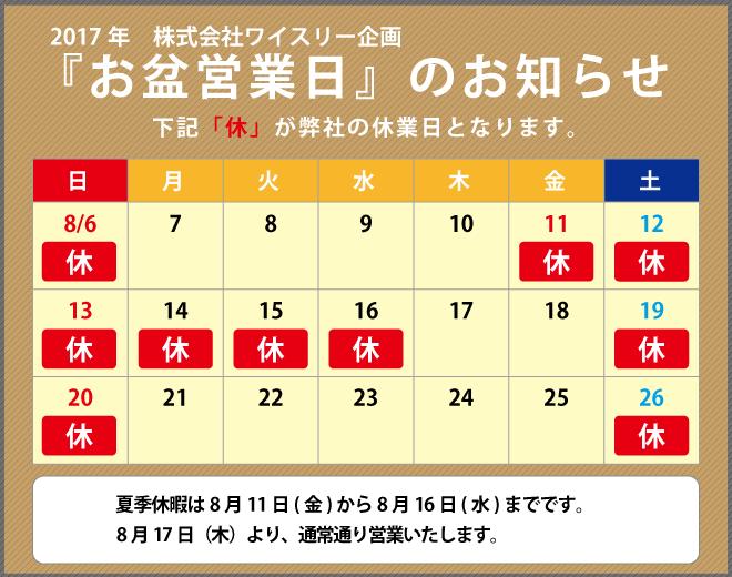 2017年お盆カレンダー株式会社ワイスリー企画