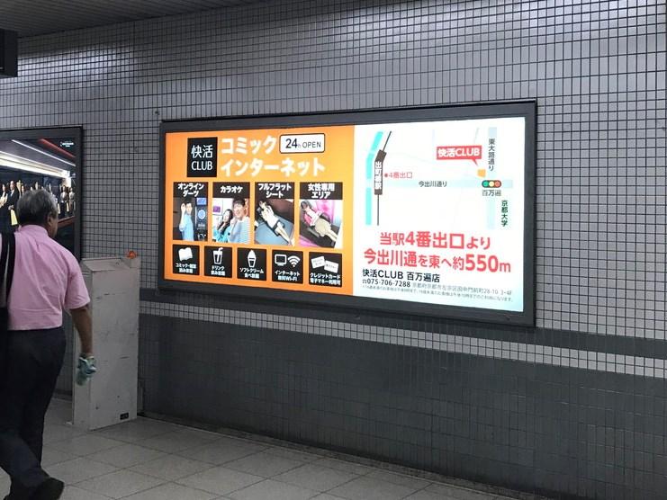 京阪出町柳駅_快活クラブ看板1