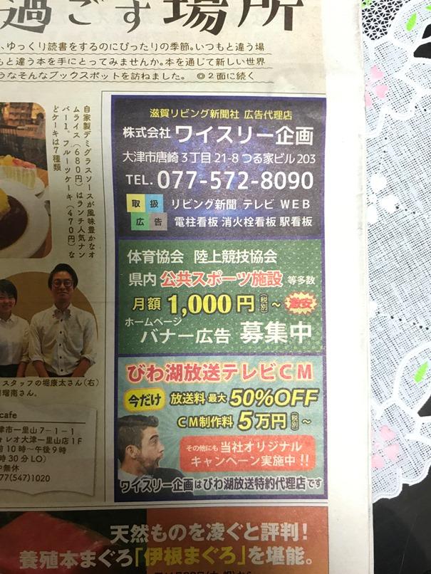 滋賀リビング新聞の広告