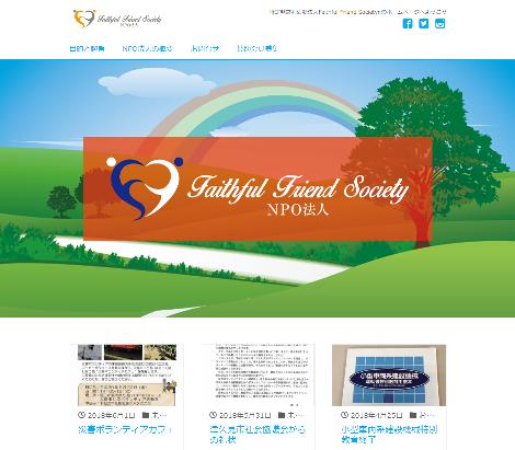 NPO法人FaithfulFriendSociety様のホームページを公開