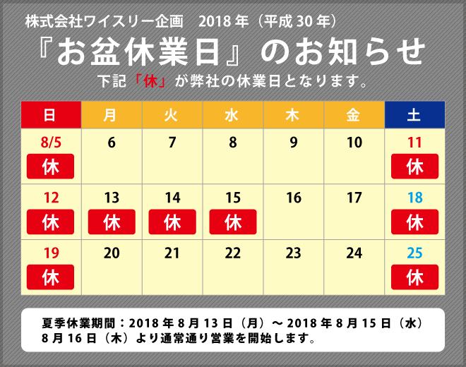 2018年夏季(お盆期間)休業のお知らせ