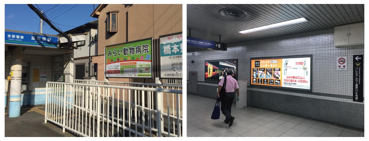 京阪駅看板