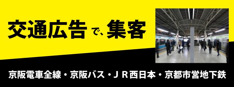 駅看板、京阪電鉄、JR西日本