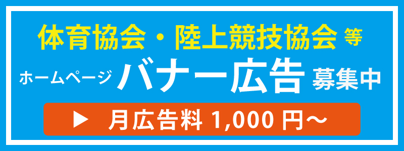 滋賀県スポーツ協会、滋賀陸上競技協会、大津市体育協会 、バナー広告募集中