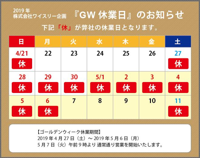 2019年_ゴールデンウィーク休暇のお知らせ