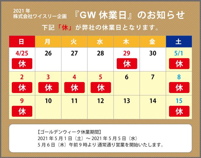 2021年GW休暇のお知らせ
