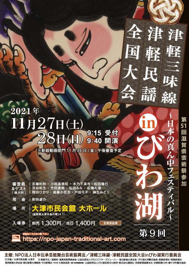 第9回・津軽三味線民謡全国大会inびわ湖
